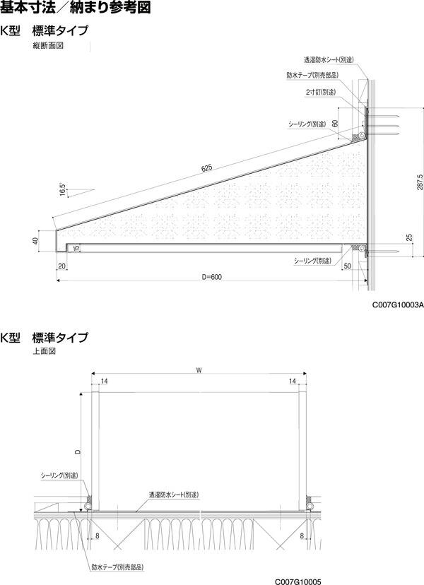 キャピアK型標準納まり縦断面図上面図