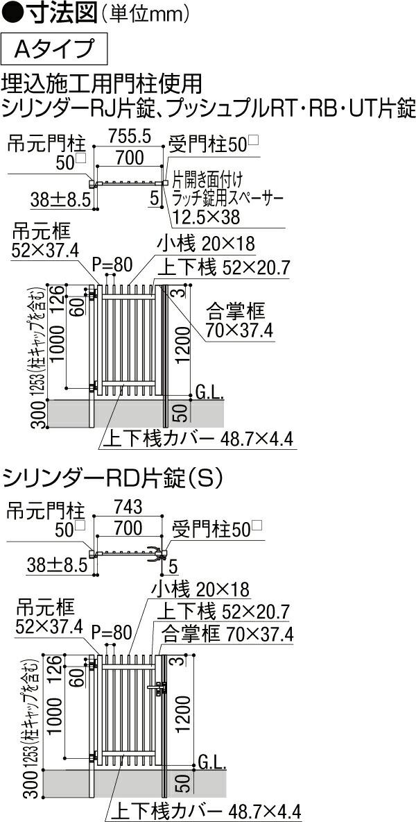 アーキカットAタイプ寸法図1
