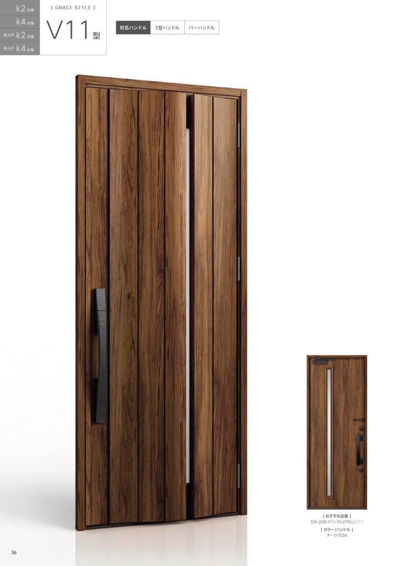 リクシルの玄関ドアDA V11型デザイン