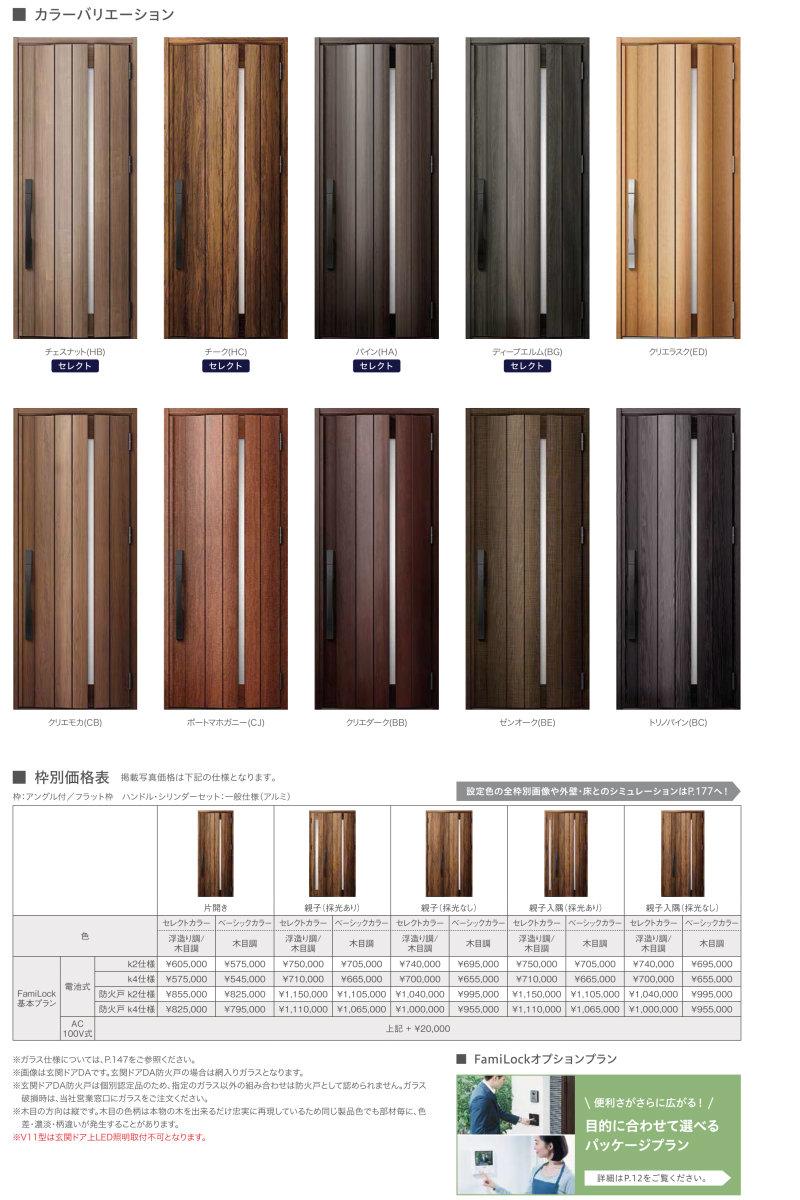 リクシルの玄関ドアDA V11型のカラーバリエーション画像