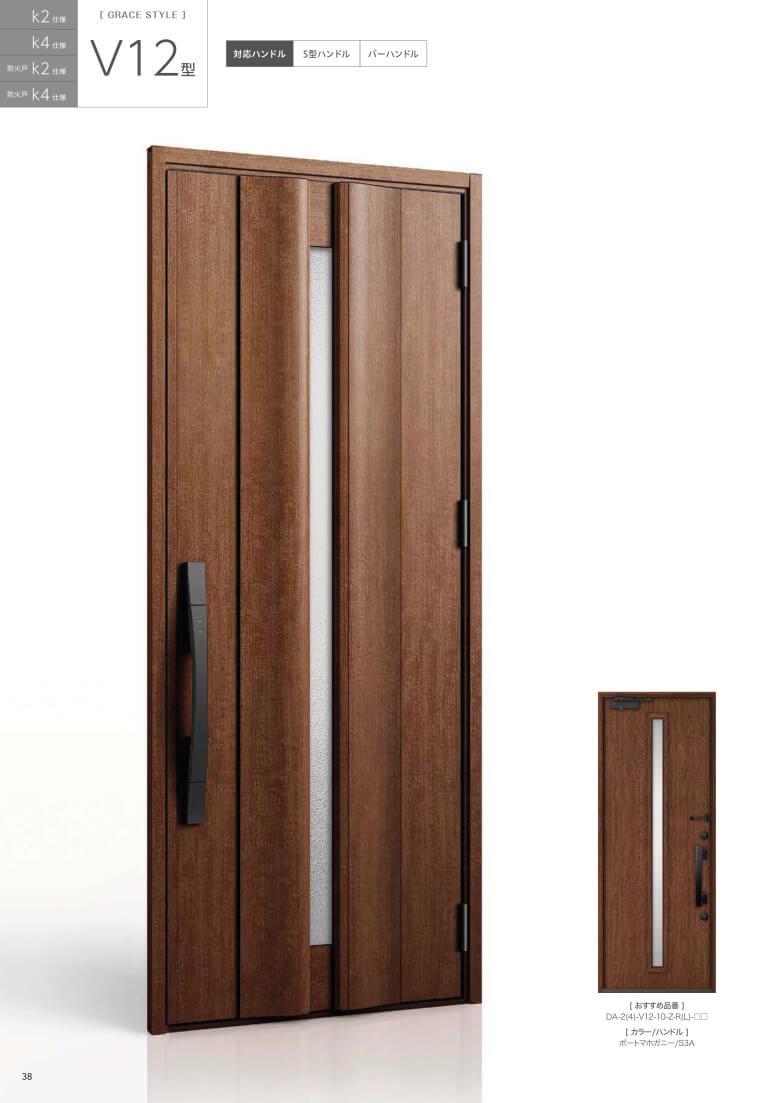 リクシルの玄関ドアDA V12型デザイン