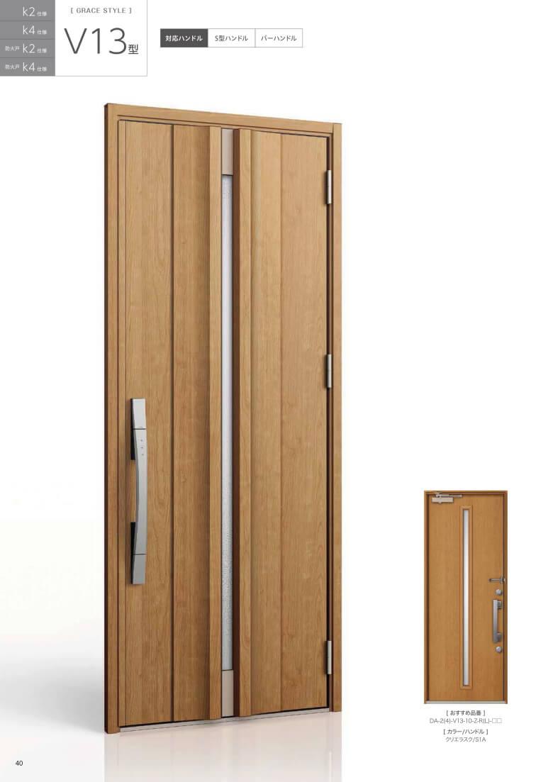 リクシルの玄関ドアDA V13型デザイン