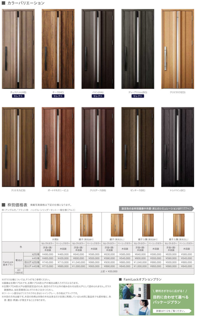 リクシルの玄関ドアDA V13型のカラーバリエーション画像