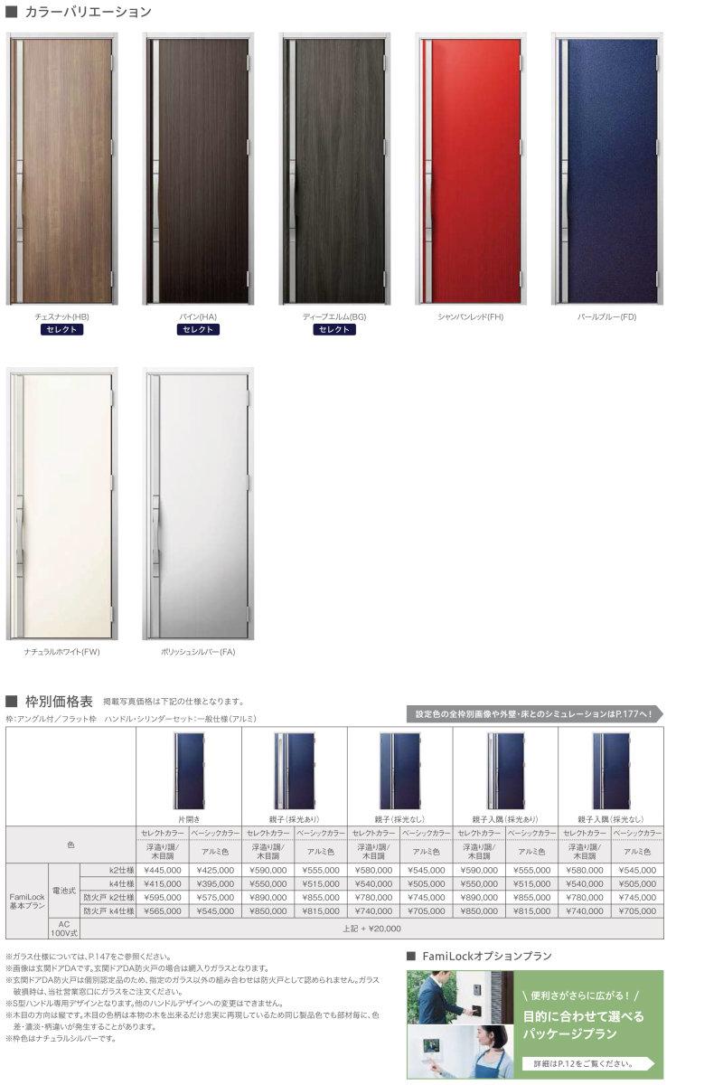 リクシルの玄関ドアDA V15型のカラーバリエーション画像