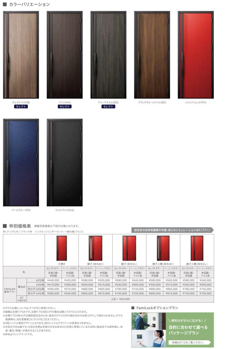 リクシルの玄関ドアDA V16型のカラーバリエーション画像