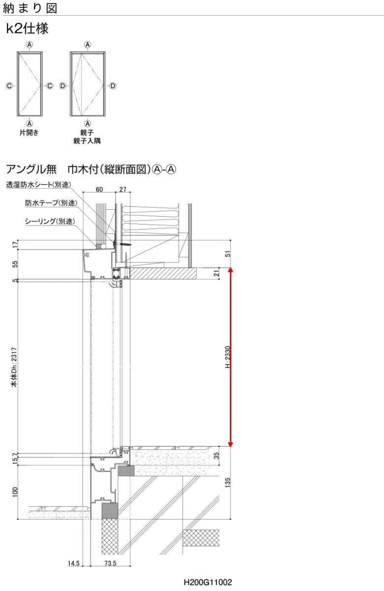 K2断熱仕様の図面