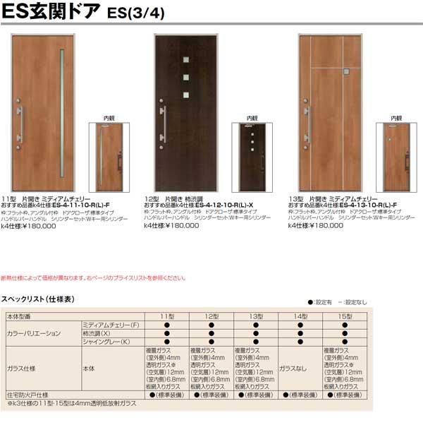 ES玄関ドア説明1