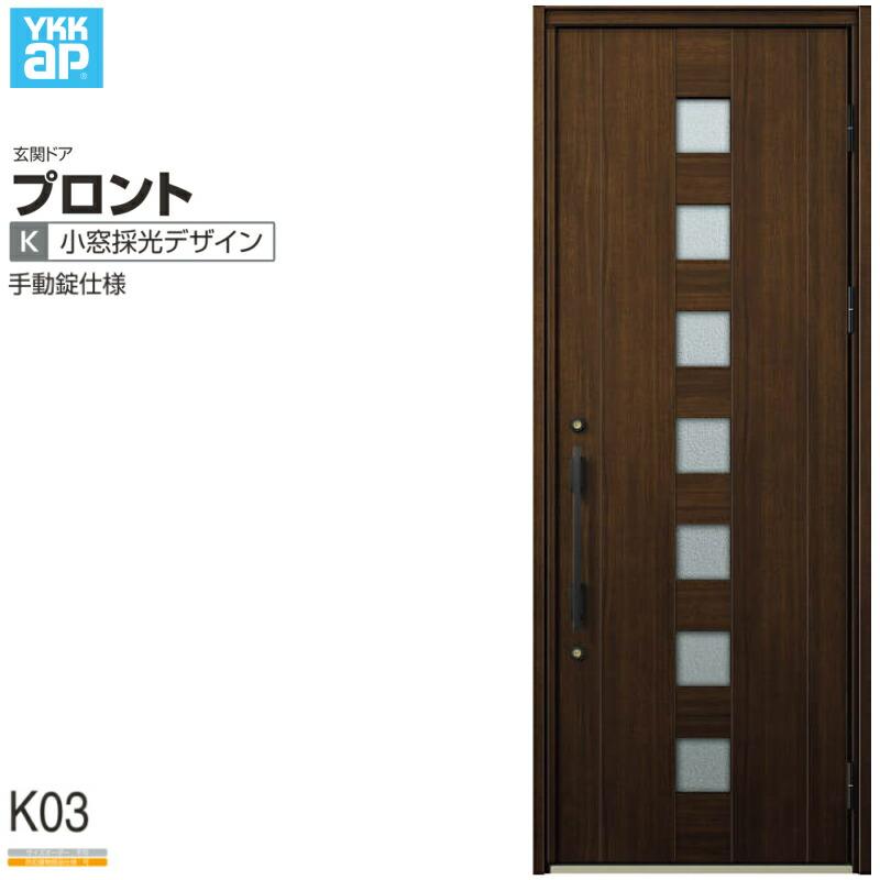 扉デザインk03