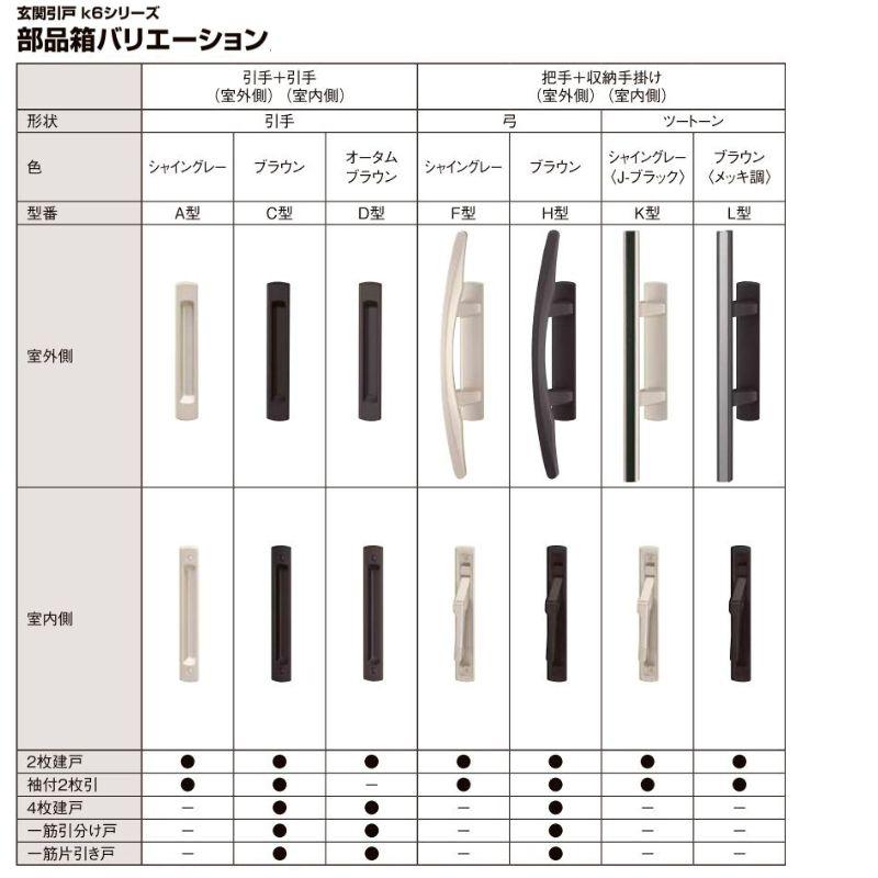 部品箱・ランマバリエーション1