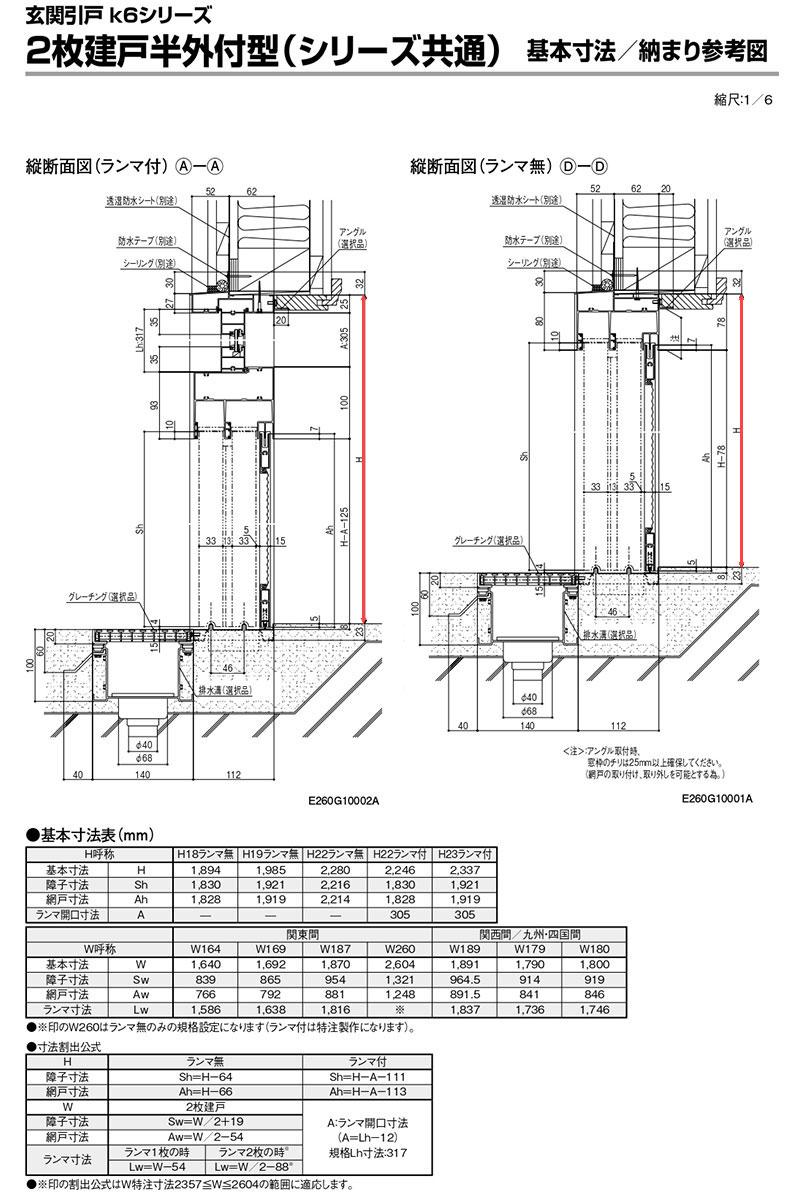 2枚建具 基本寸法/納まり参考図1