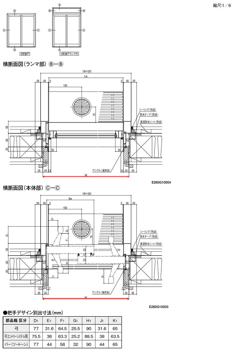 2枚建具 基本寸法/納まり参考図2