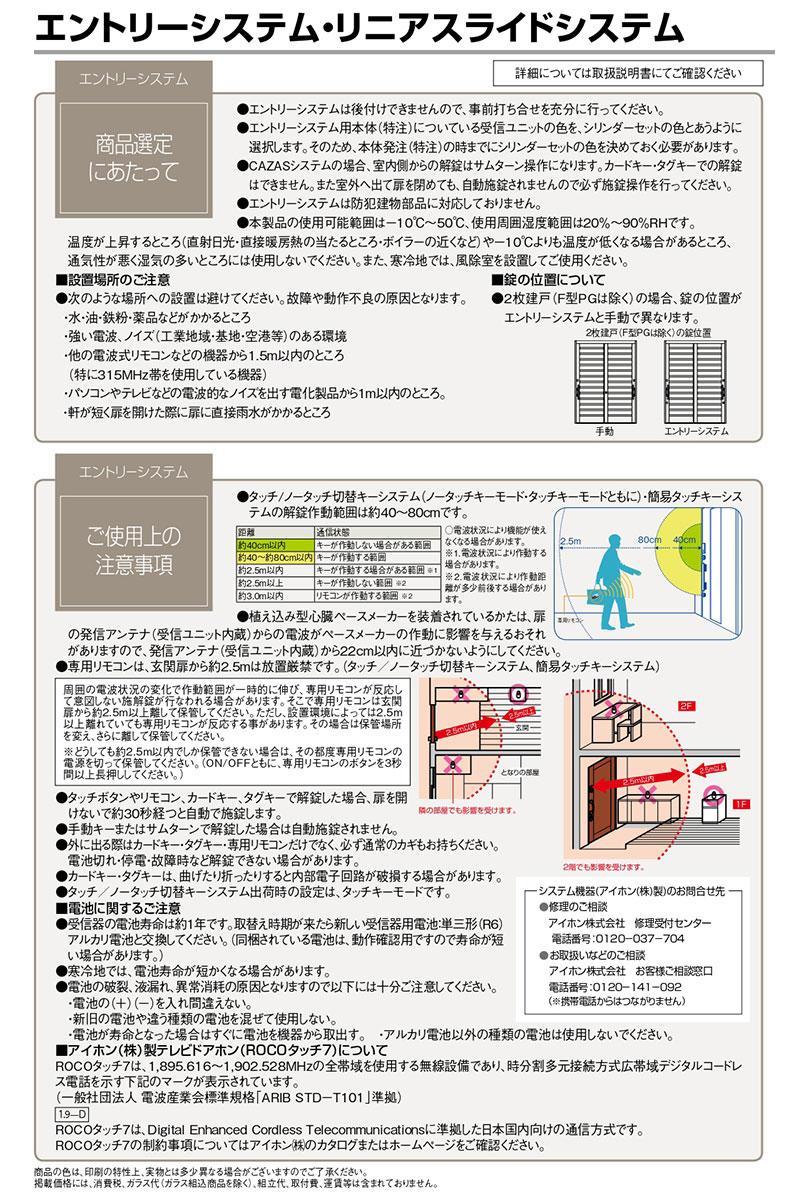 エントリー/リニアスライドシステム7
