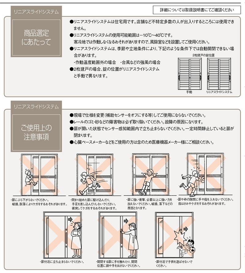 エントリー/リニアスライドシステム8