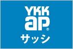 YKK窓サッシ