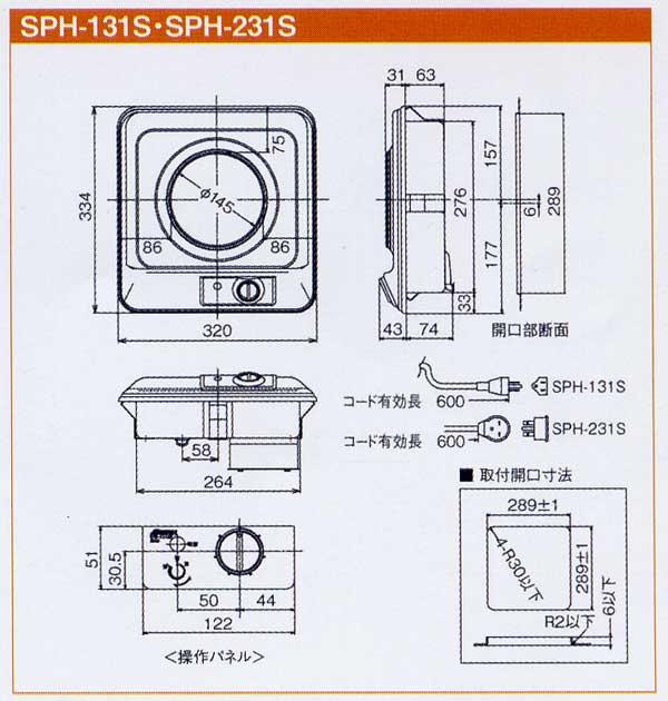 SPH-131S仕様図
