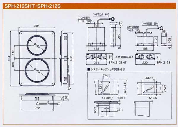 SPH-212S仕様図