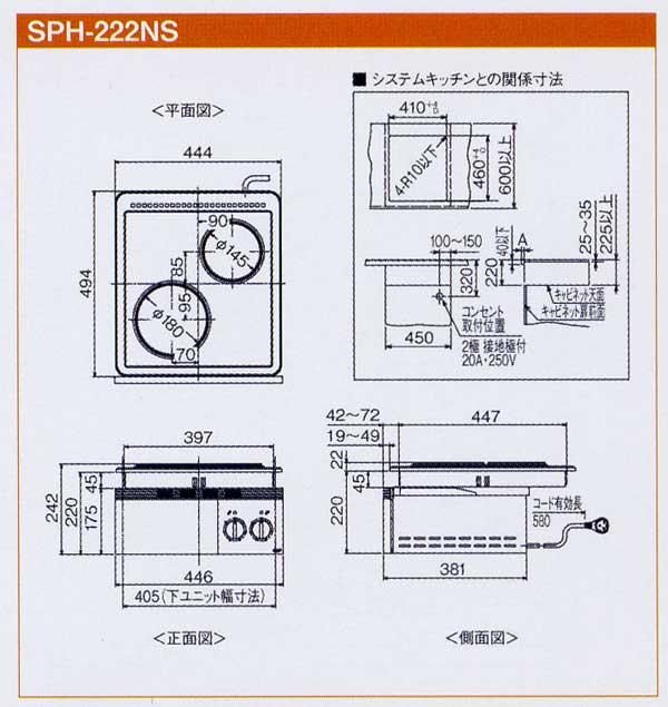 SPH-222NS仕様図
