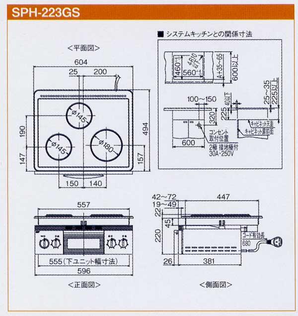 SPH-223GS仕様図