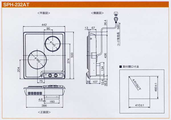 SPH-232S仕様図