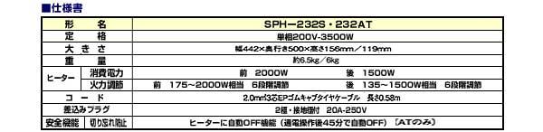 SPH-232S仕様書
