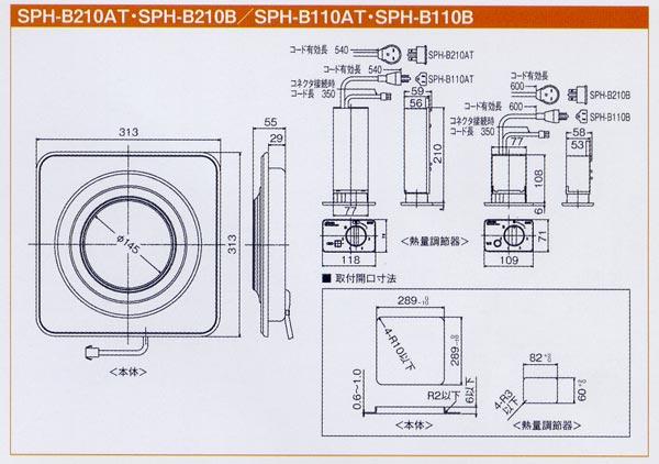 SPH-B210AT仕様図