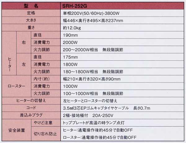 SRH-252G仕様書
