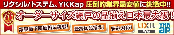 オーダーサイズ網戸の品揃え日本最大級!