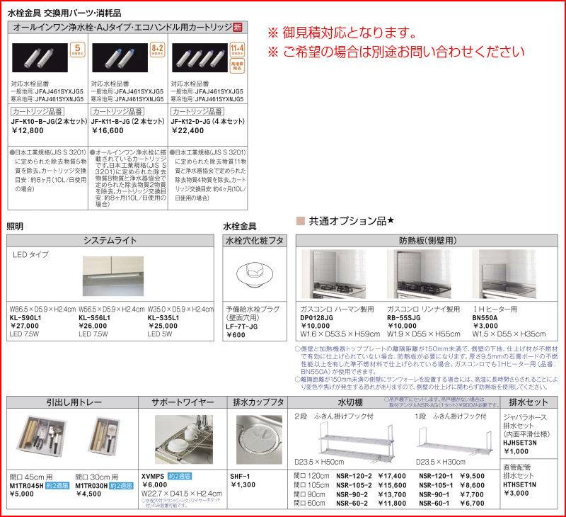 LED照明や防熱板など御見積のオプション商品