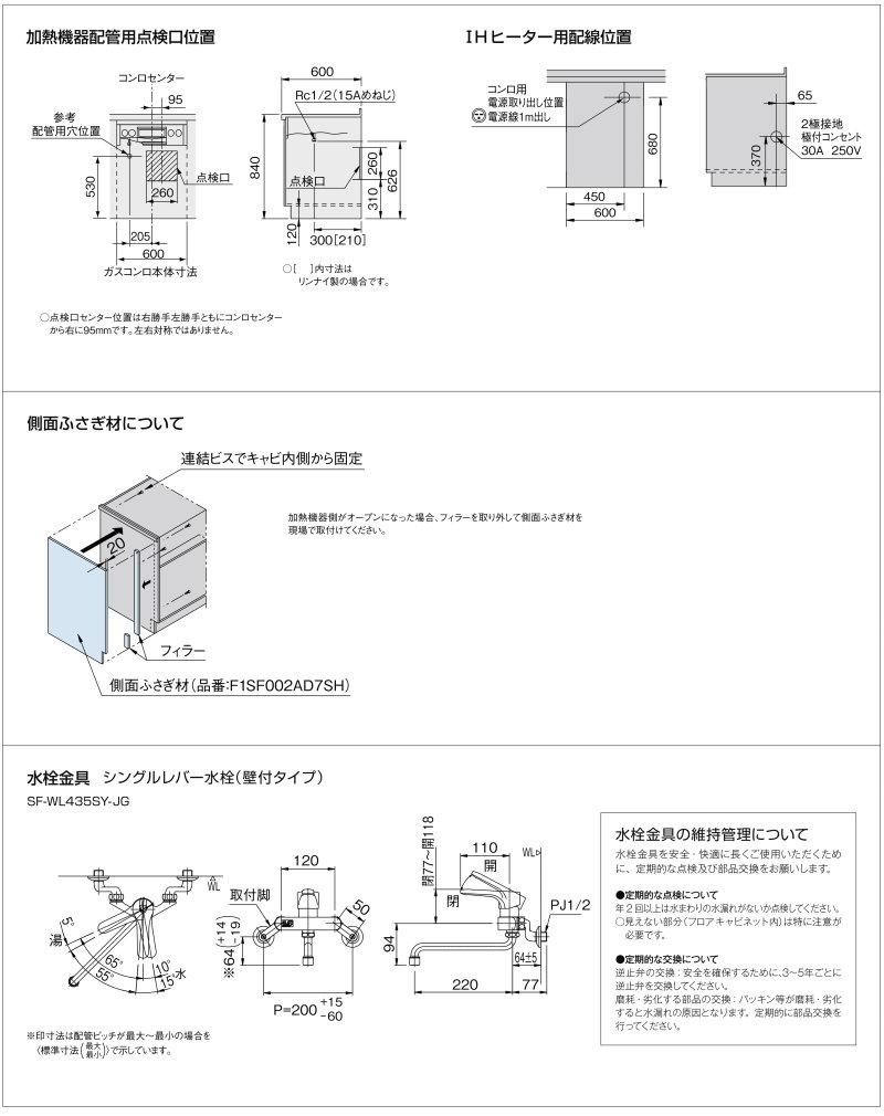 寸法図2、お好みの仕様で古い流し台から快適なシステムキッチンへリフォーム