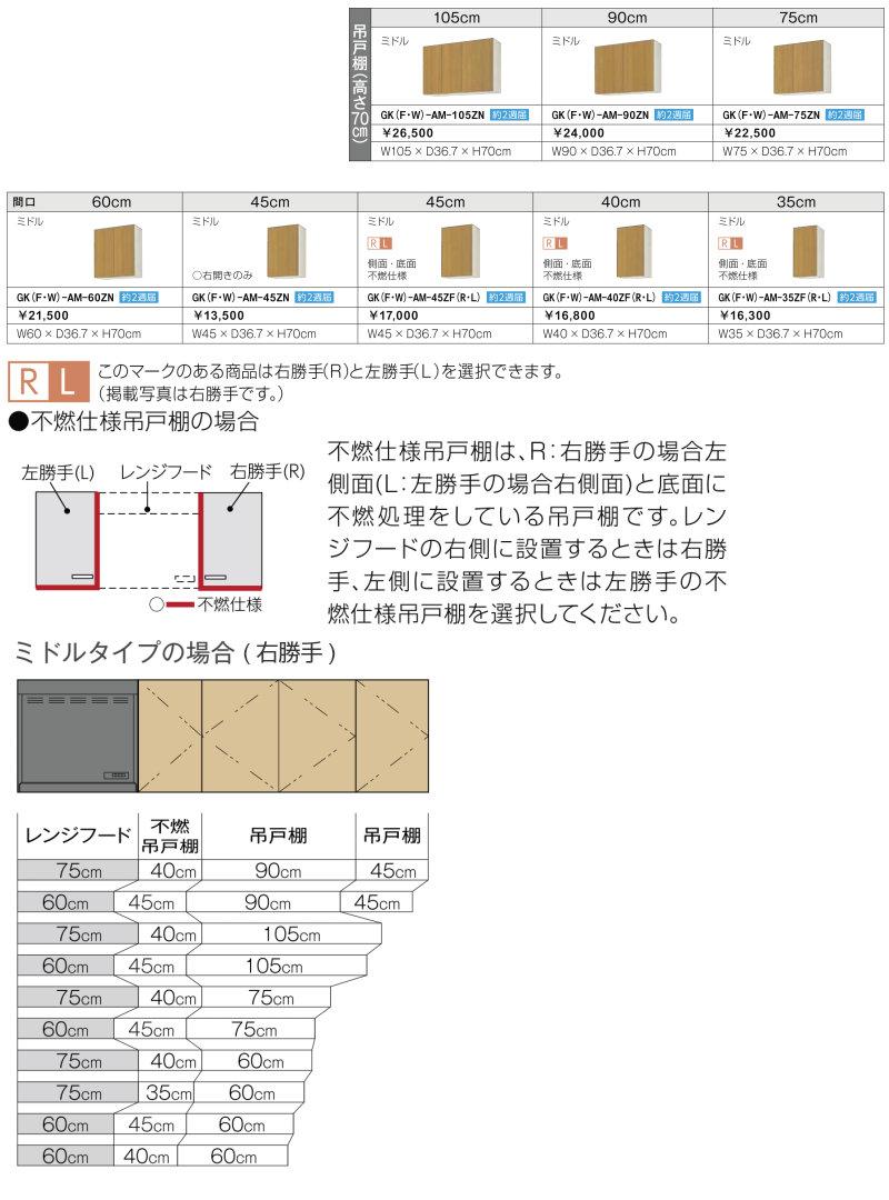 パッとりくんGK吊戸棚(高さ70cm)の説明