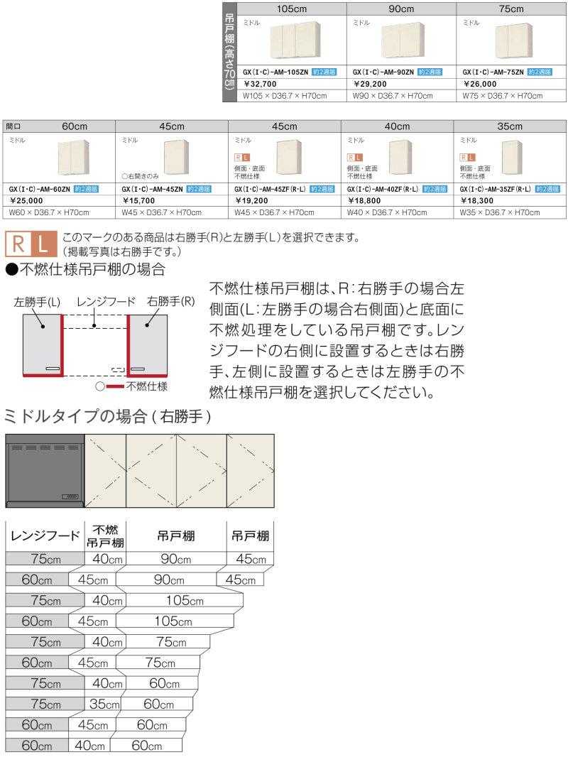 パッとりくんGX吊戸棚(高さ70cm)の説明