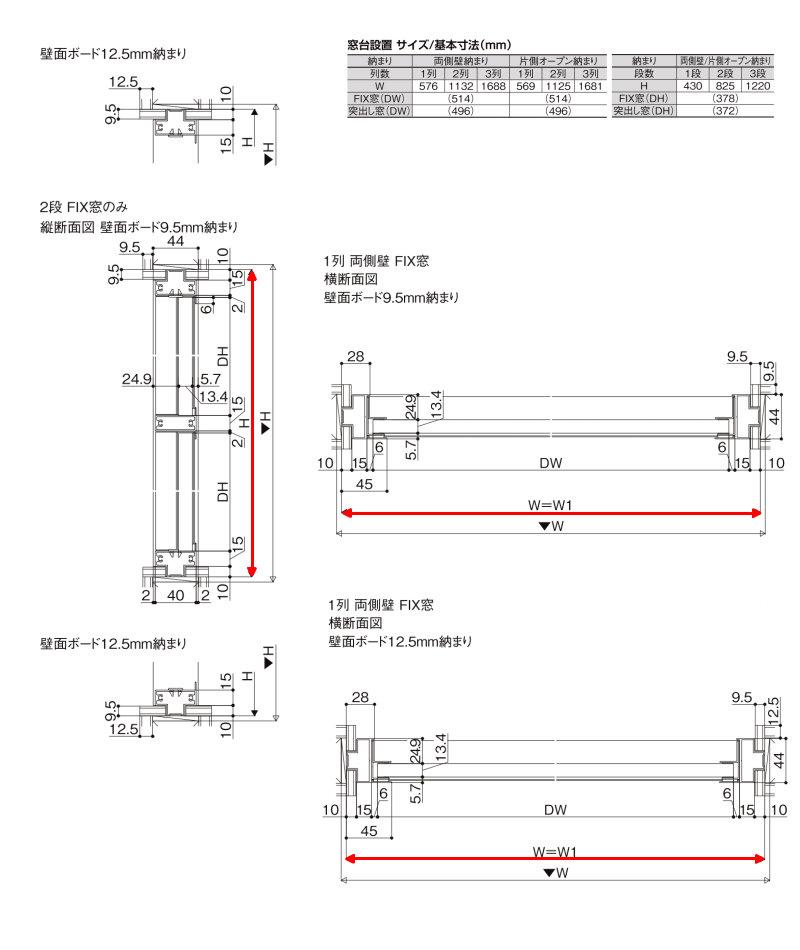 納まり図(1×2)FIX