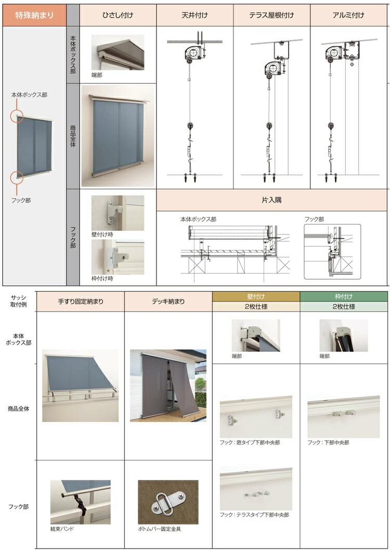YKKapアウターシェード特殊納まり用商品説明3