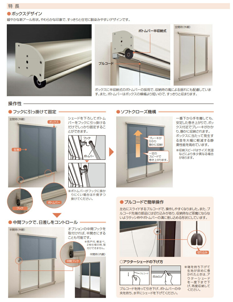 YKKapアウターシェード特殊納まり用商品説明4