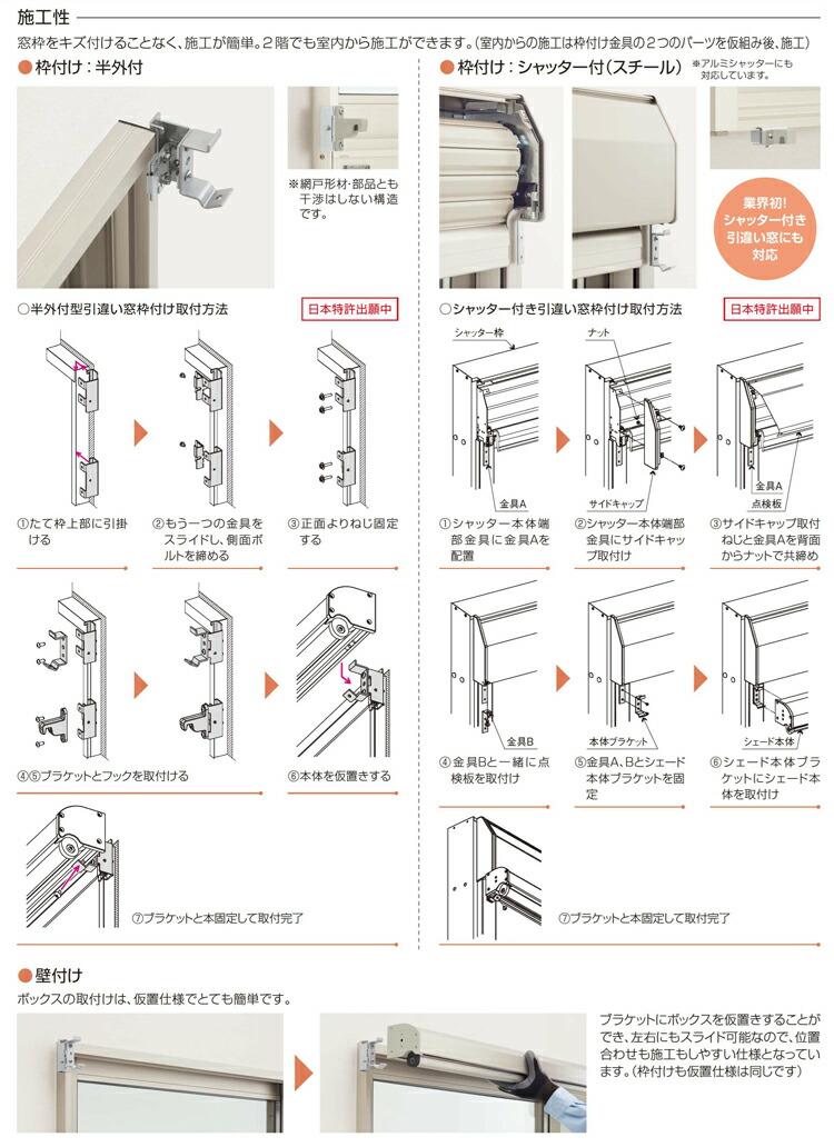 YKKapアウターシェード特殊納まり用商品説明5