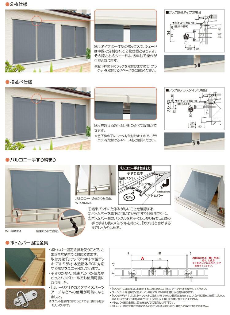 YKKapアウターシェード特殊納まり用商品説明6