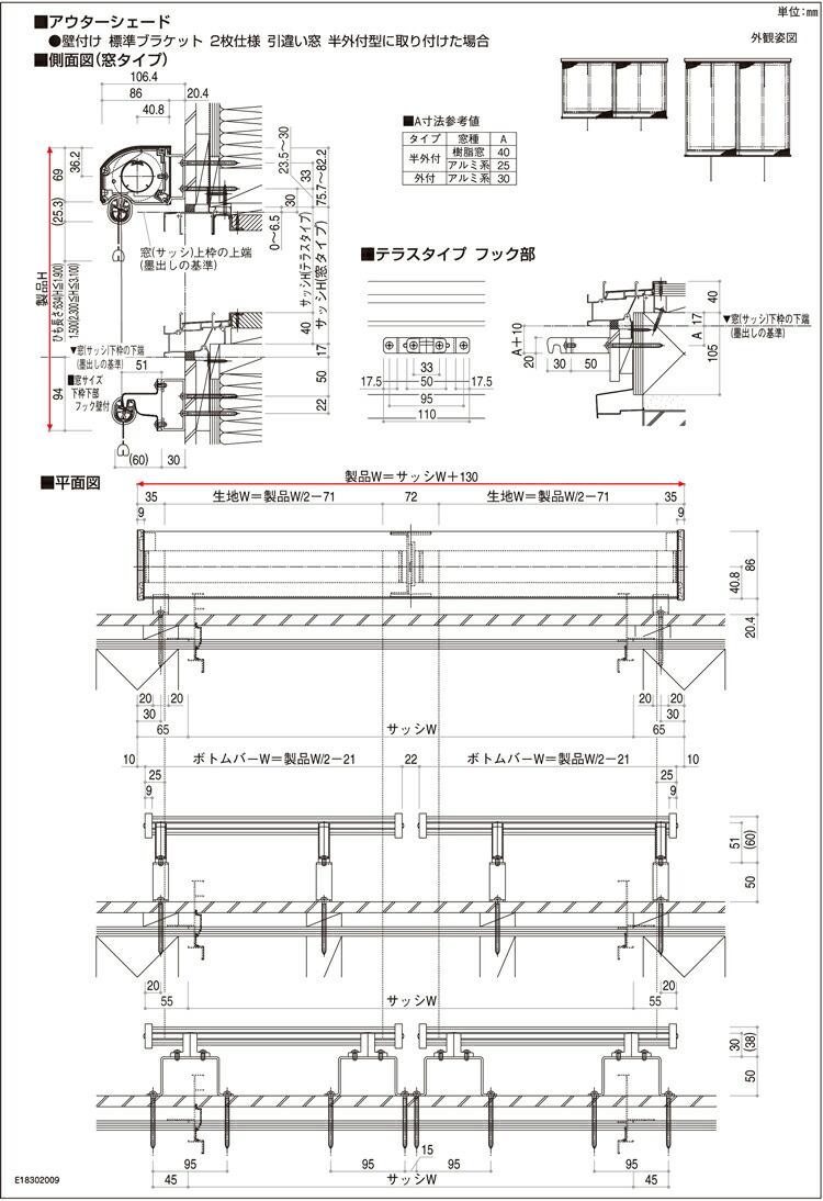 YKKapアウターシェード商品説明10