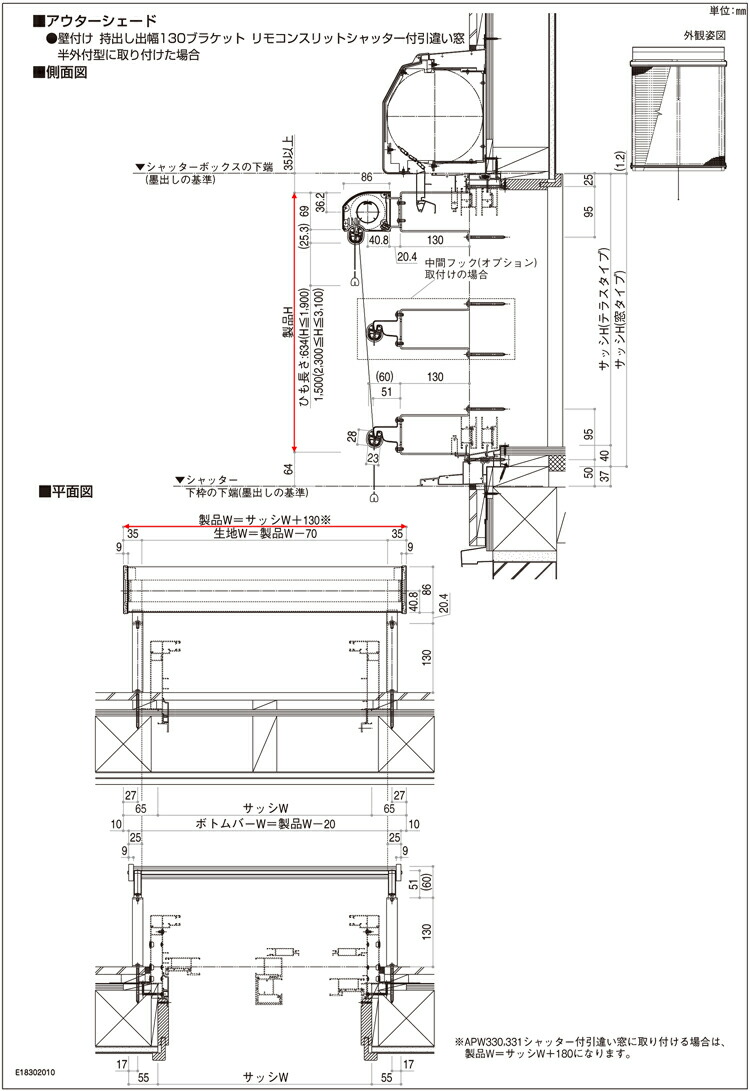 YKKapアウターシェード商品説明11