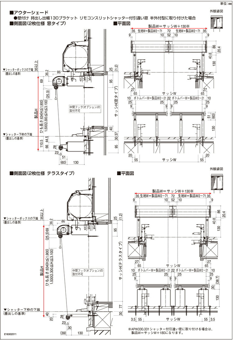 YKKapアウターシェード商品説明12