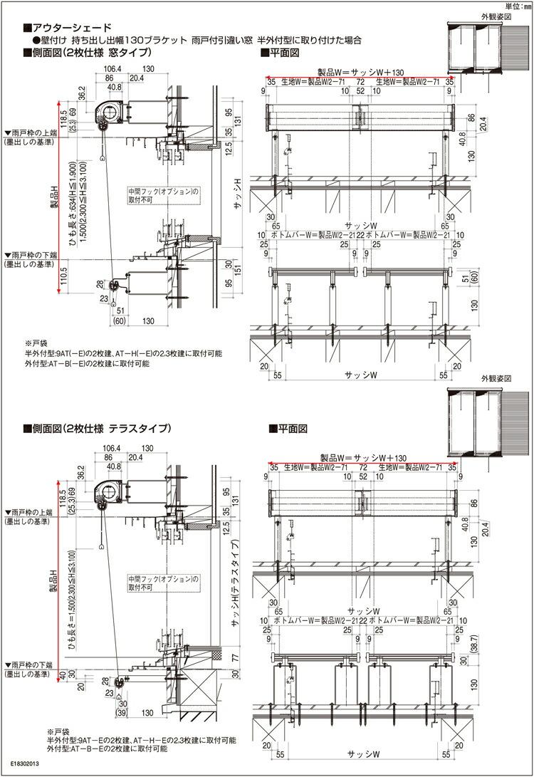 YKKapアウターシェード商品説明14