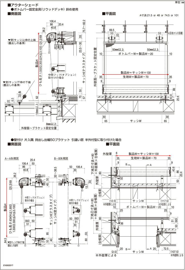 YKKapアウターシェード特殊納まり用商品説明12