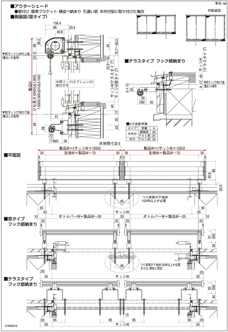 YKKapアウターシェード特殊納まり用商品説明13