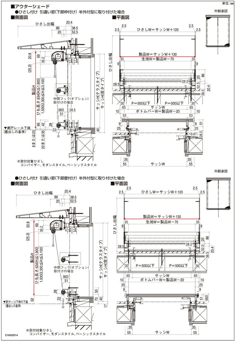 YKKapアウターシェード特殊納まり用商品説明9