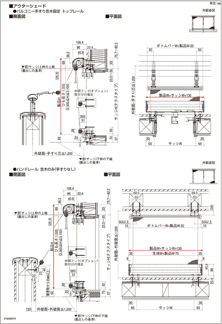YKKapアウターシェード特殊納まり用商品説明10