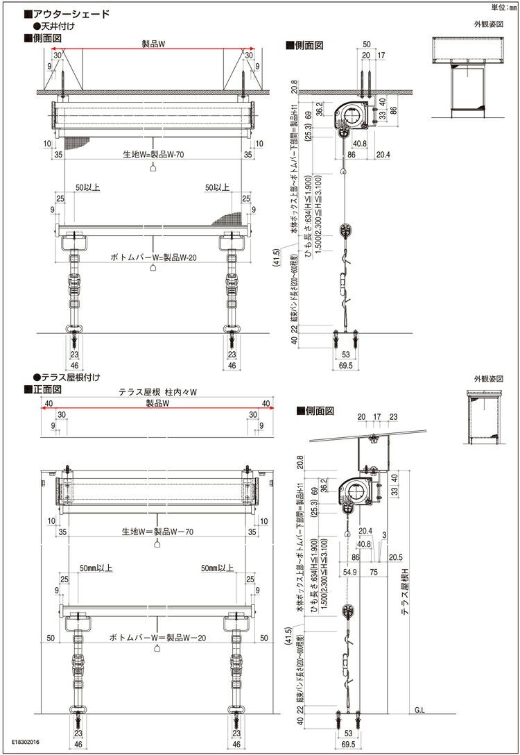 YKKapアウターシェード特殊納まり用商品説明11