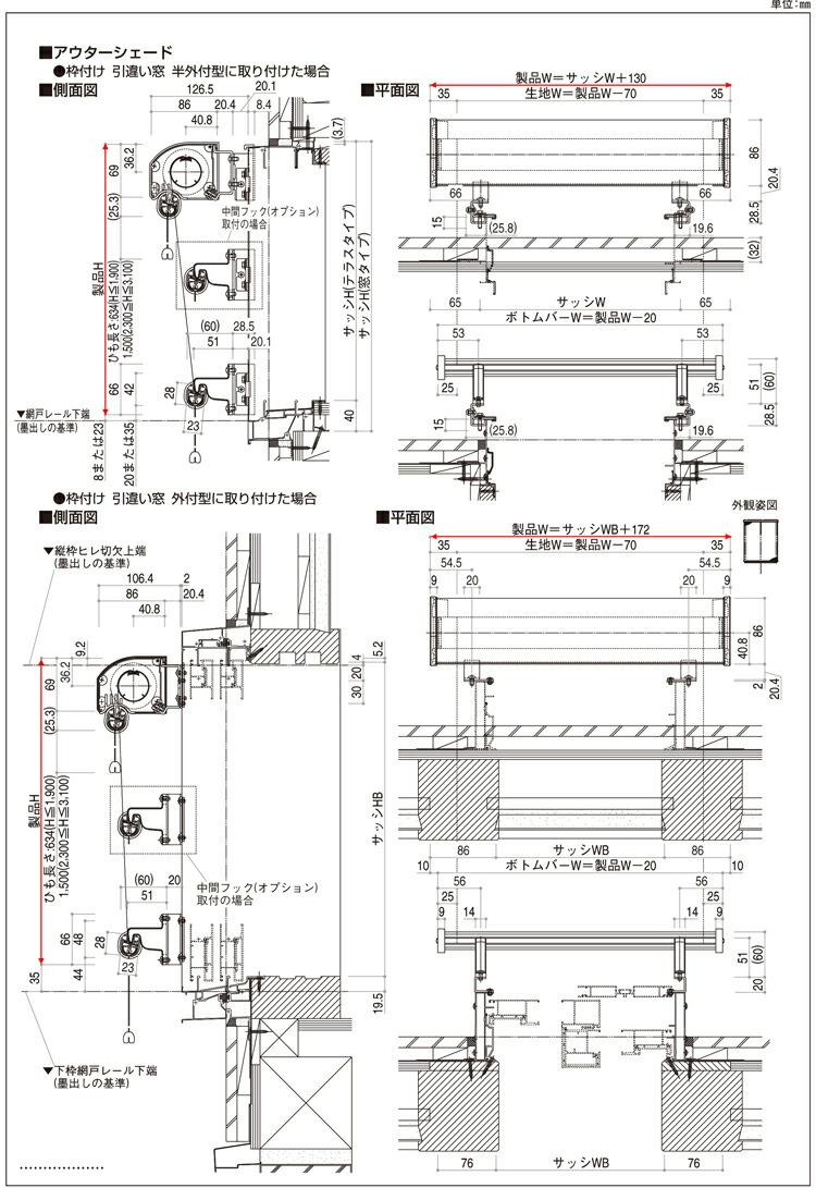 YKKapアウターシェード枠付け商品説明9