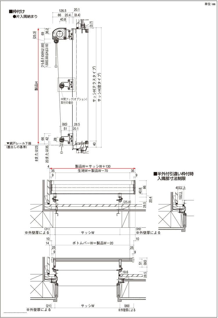YKKapアウターシェード枠付け商品説明10