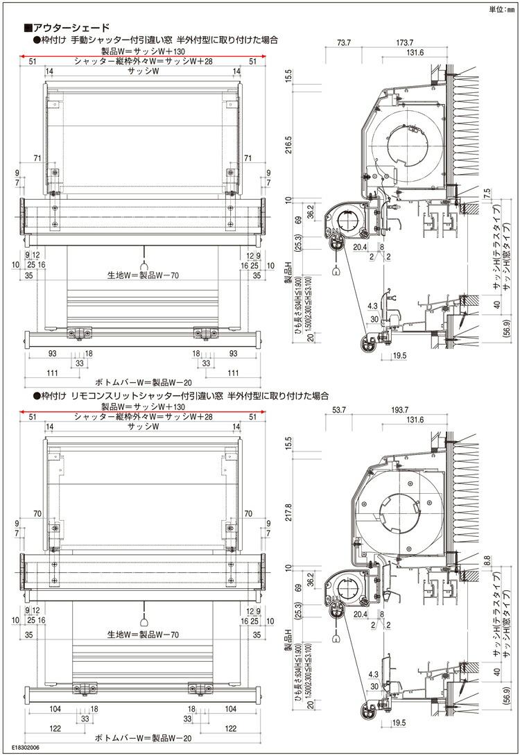 YKKapアウターシェード枠付け商品説明11