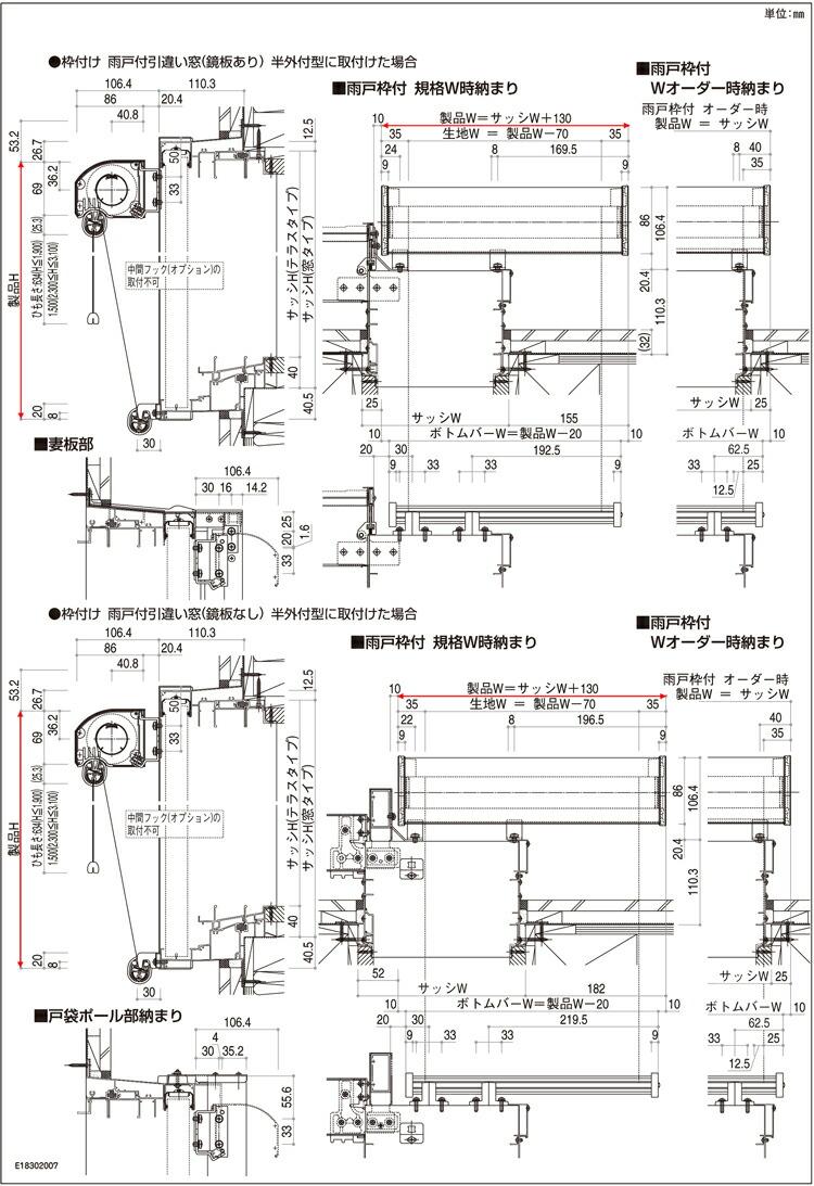 YKKapアウターシェード枠付け商品説明12