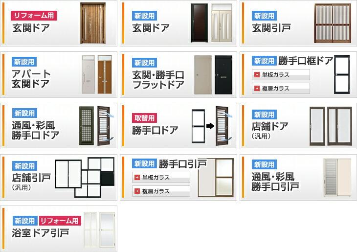 アルミ製ドア・引き戸バリエーション